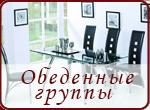 Стеклянные столы, стулья для дома, обеденные группы.
